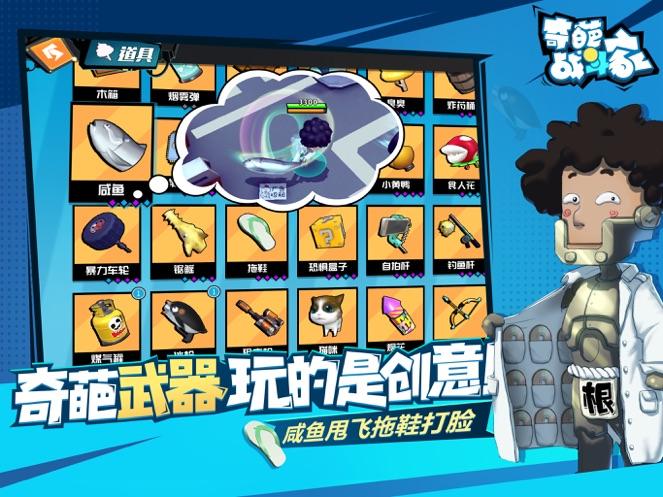 奇葩战斗家-3