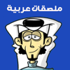 How to install ملصق عربي - Arabic Sticker in iPhone