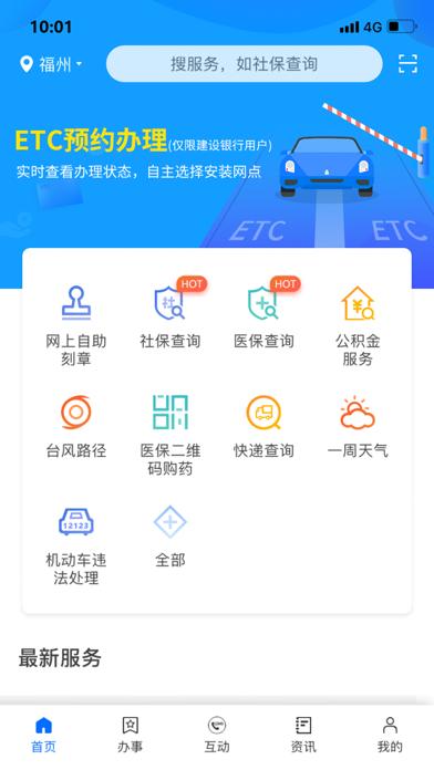 下载 闽政通APP 为 PC