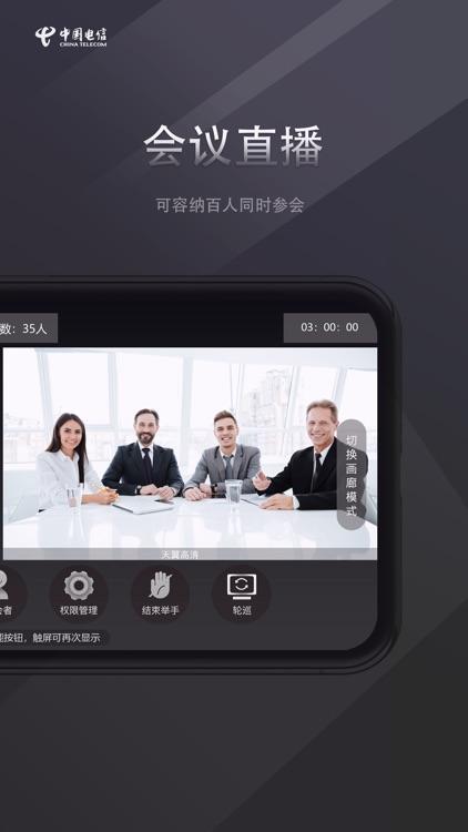 智云视频会议 screenshot-4