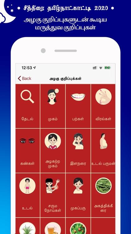 Tamil Calendar 2020 (2020-25) screenshot-6