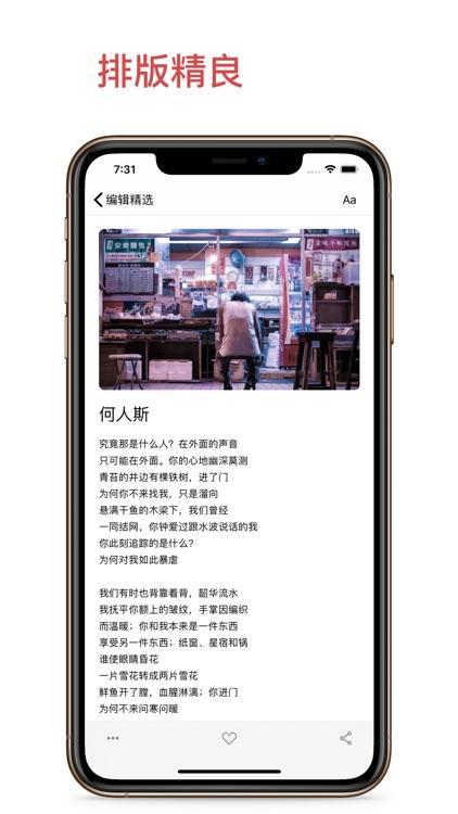 青稞 - 现代诗库 screenshot-3