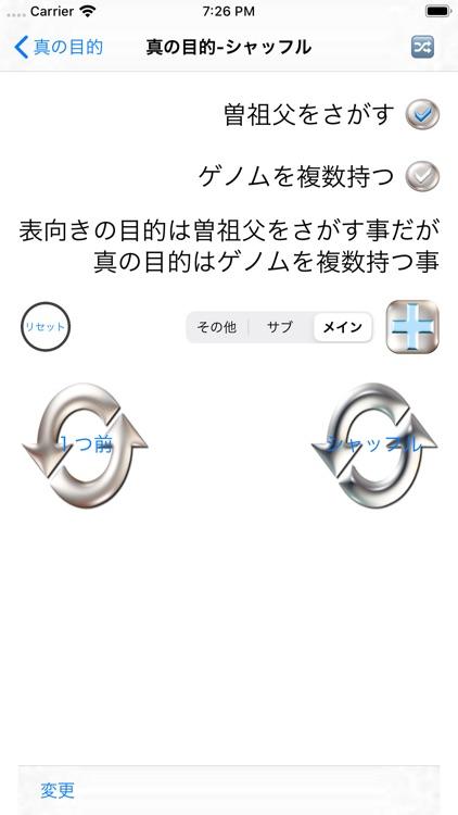 物語作成支援アプリ screenshot-6