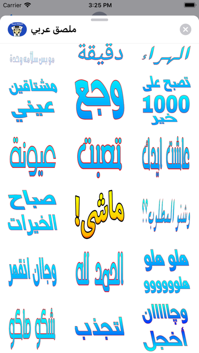 ملصق عربي - Arabic Sticker Screenshot
