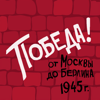 Yury Avakov - С Днем Победы!  artwork