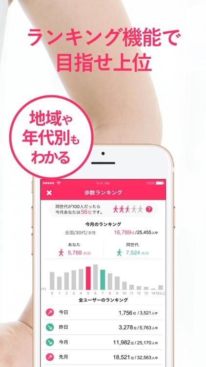 グッピー ヘルスケア - ダイエット&健康管理 screenshot-3