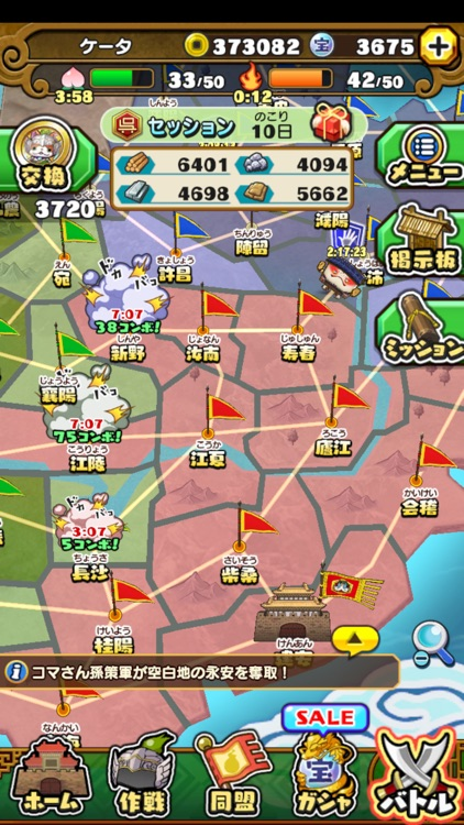 妖怪三国志 国盗りウォーズ screenshot-3