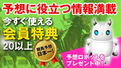 競馬予想のウマニティ(サンスポ&ニッポン放送公認) ScreenShot0