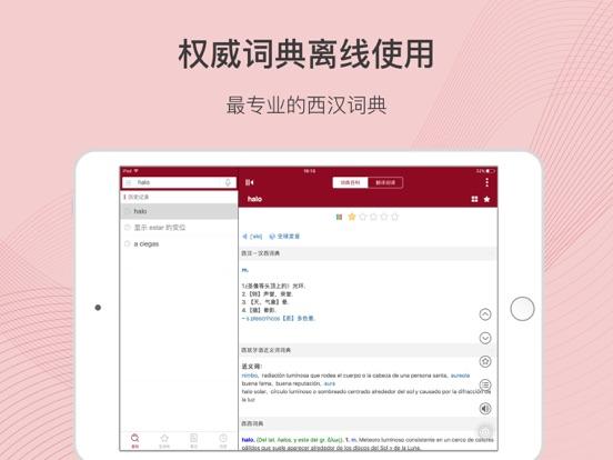 Screenshot #4 pour 西语助手 Eshelper西班牙语词典翻译工具