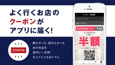 TSUTAYAアプリのおすすめ画像3