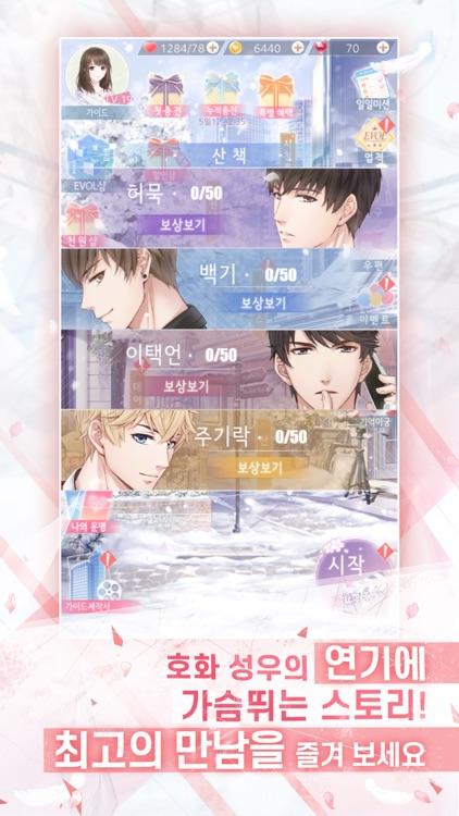 러브앤프로듀서 screenshot-4