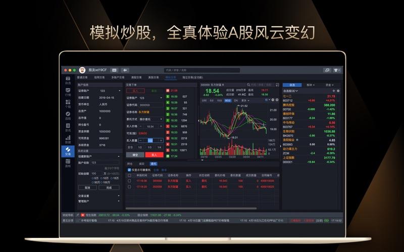 东方财富领先版-股票开户证券炒股理财 for Mac