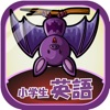 ビノバ英語 -小学5年生・6年生- - iPhoneアプリ