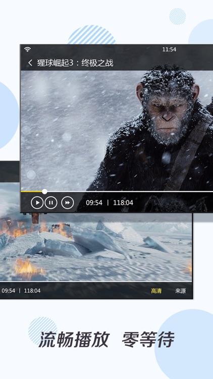 影视大全【布丸】-看电视剧电影的高清播放器 screenshot-4