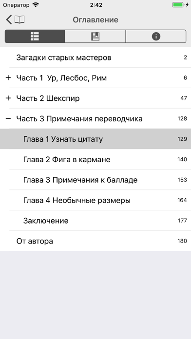 Скриншот №3 к FBReader читалка fb2 ePub