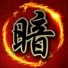 暗棋大戰Online