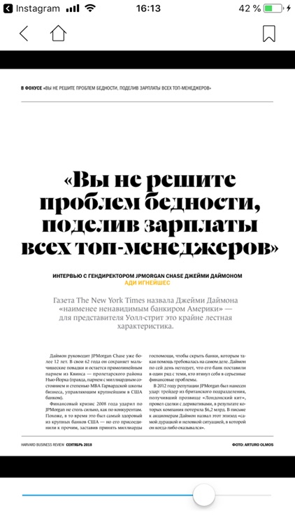 Harvard Business Review Russia screenshot-5