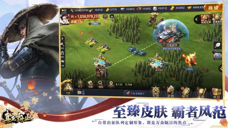真龙霸业 screenshot-1