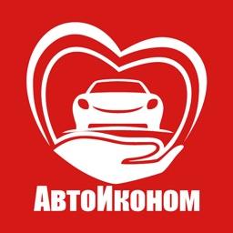 АвтоИконом