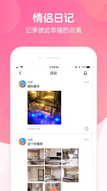 恋爱ing 情侣必备爱情日记软件 screenshot-3