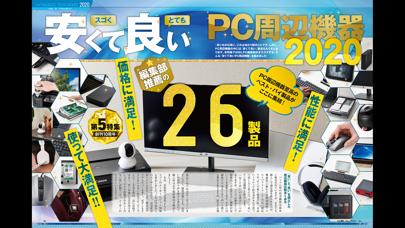 Mr.PC(ミスター・ピーシー) screenshot1