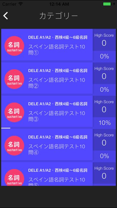 DELE・スペイン語検定初級対策アプリのおすすめ画像3