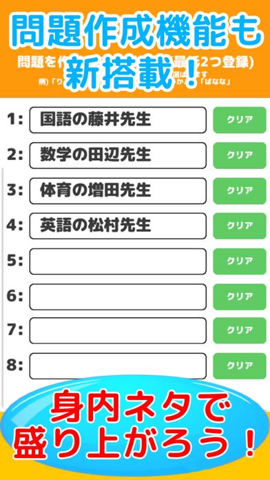 ワードウルフ(ワード人狼) ScreenShot2