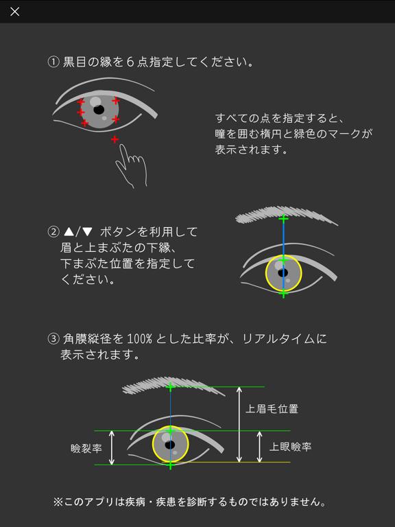 目ヂカラのおすすめ画像4