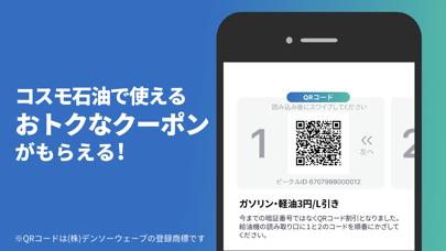 Carlife Square コスモのアプリ入れトク!のおすすめ画像2