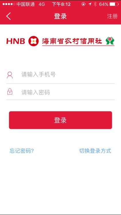 海南农信个人手机银行 screenshot-4