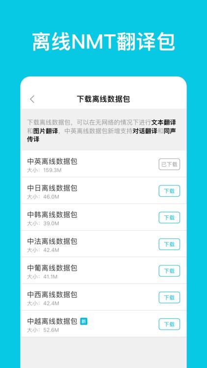 有道翻译官-107种语言翻译 screenshot-4