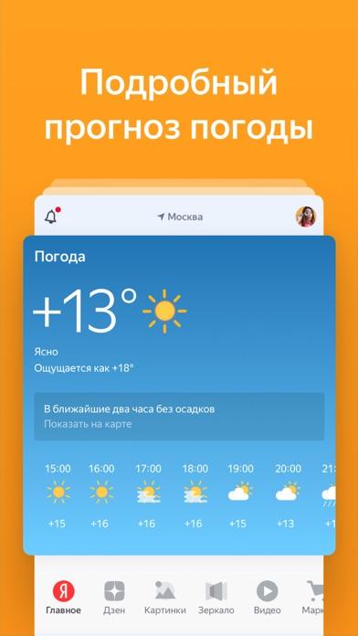 Скачать Яндекс для ПК