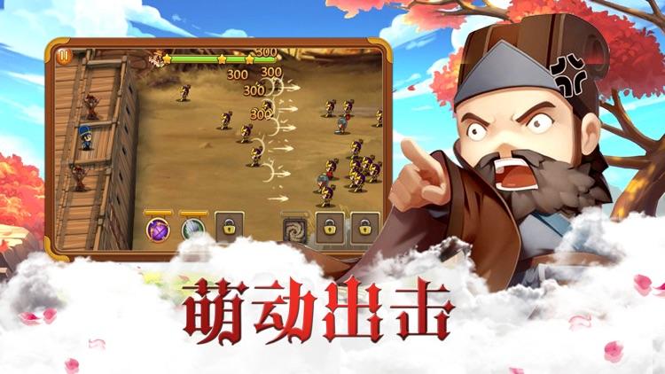 主公来了-三国保卫战 screenshot-4