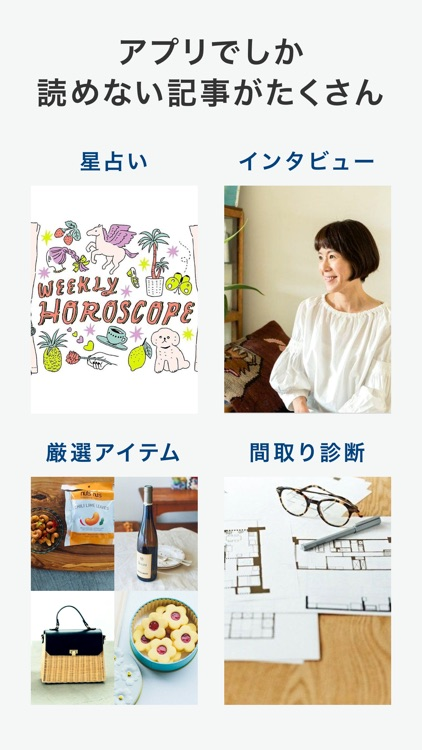 totonou(トトノウ)byサンキュ!-暮らしが整う screenshot-3