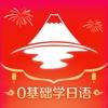 今川日语学习-五十音图开始学日语