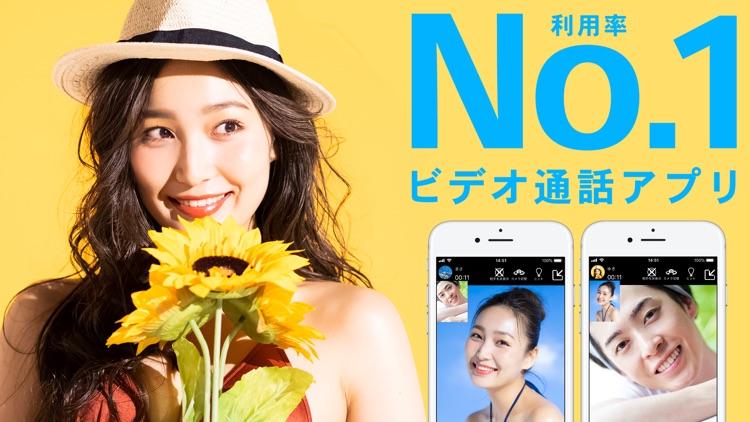 ビデオ通話・ビデオチャット CallYou(ビデオ電話) screenshot-0
