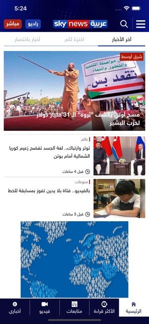 94345df8a Sky News Arabiaسكاي نيوز عربية on the App Store