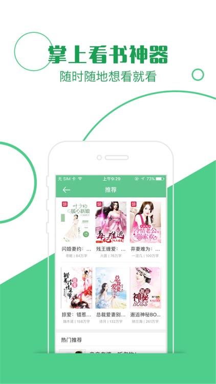 潇湘言情-热门小说阅读的追书神器 screenshot-3