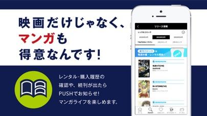 TSUTAYAアプリのおすすめ画像5
