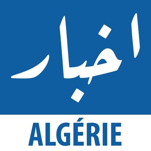 ECHOUROUK ALGERIE JOURNAL GRATUITEMENT TÉLÉCHARGER