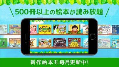 森のえほん館◆絵本の読み聞かせアプリ ScreenShot0