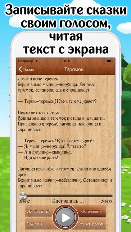 Лучшие Аудиосказки и Музыка screenshot-3