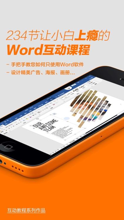 word互动教程