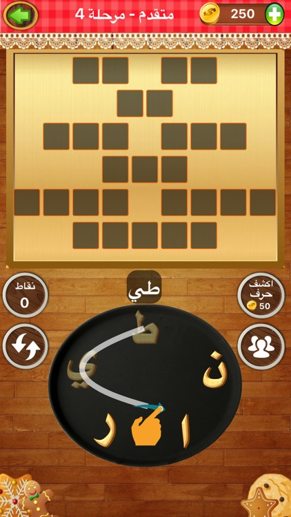 أبجدهوز - لعبة تحدي كلمات screenshot-3