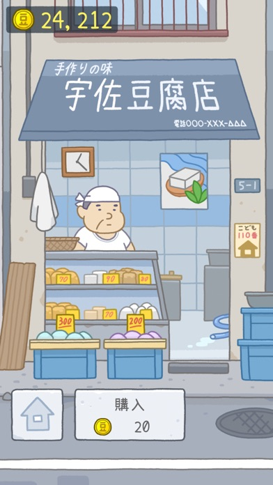 豆腐少女のおすすめ画像6