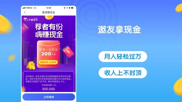 微贷借款-急速贷款借钱平台 screenshot-3