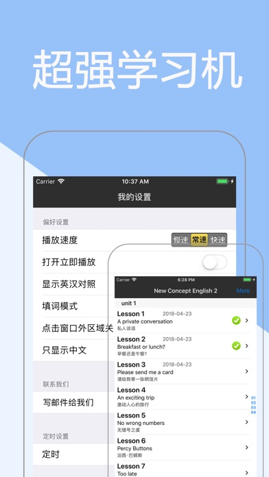 Screenshot for 新概念英语全四册 - 学习英语口语听力单词 in Austria App Store