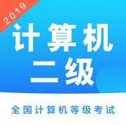 计算机二级考试最新题库 2019