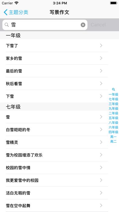 优秀作文精选大全 -写作范本 screenshot two