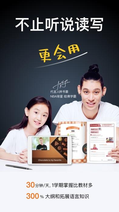 BOXFiSH盒子鱼家长-改变中国英语教育 screenshot two